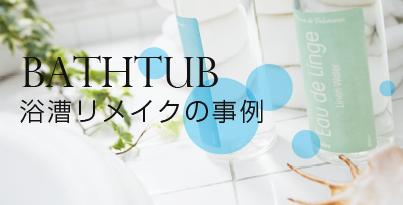 btn_tub